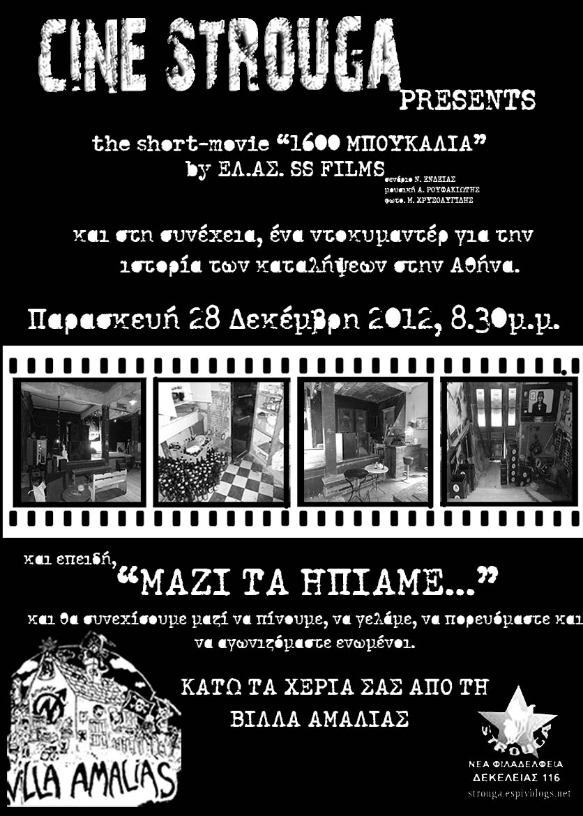 cine-strouga