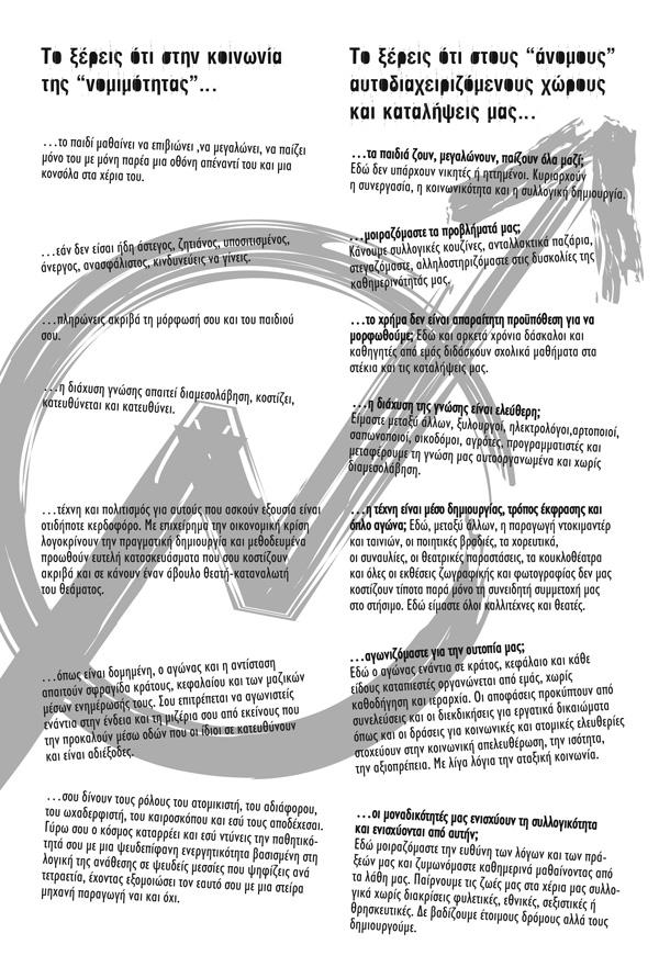Stegastro-20130206-squats_brochure-p1