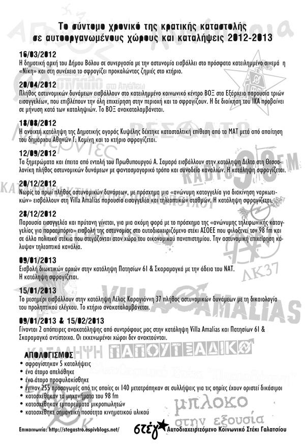 Stegastro-20130206-squats_brochure-p4