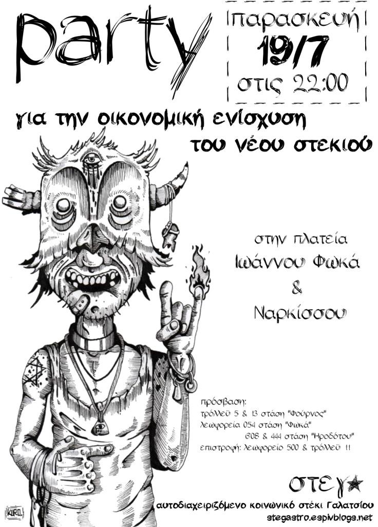 αφίσα πάρτυ (19-7)