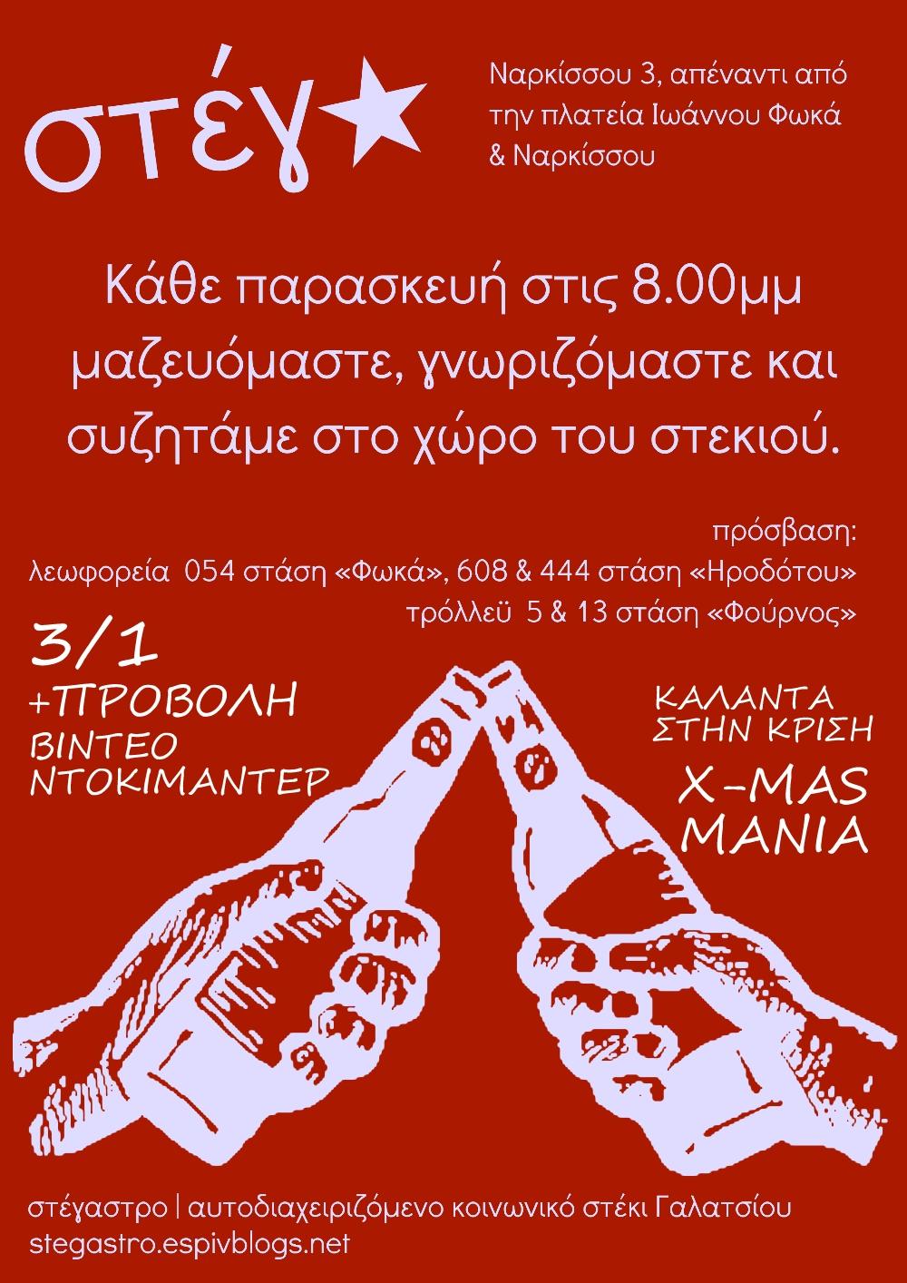 kafeneio-ΕΟΡΤΑΣΤΙΚΟ