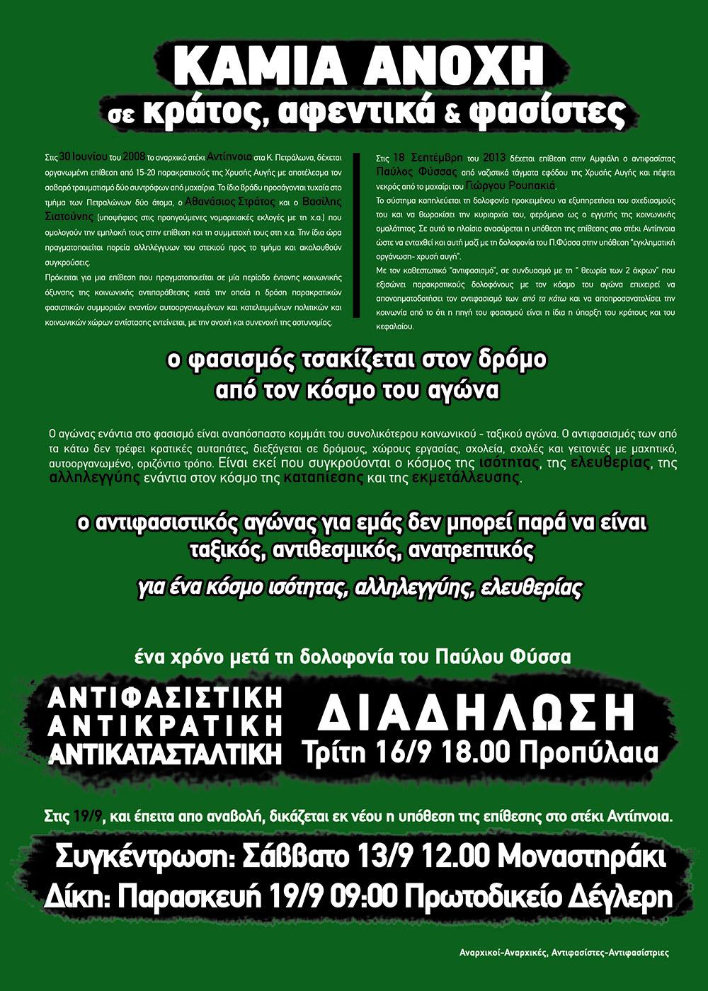 afisa-steki-kentriki-blogindy