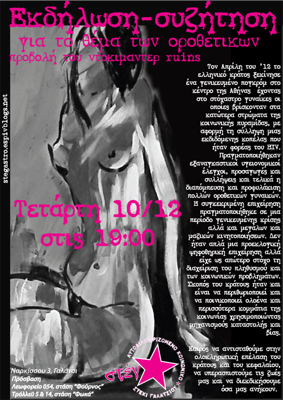 Stegastro-20141210-orothetikes
