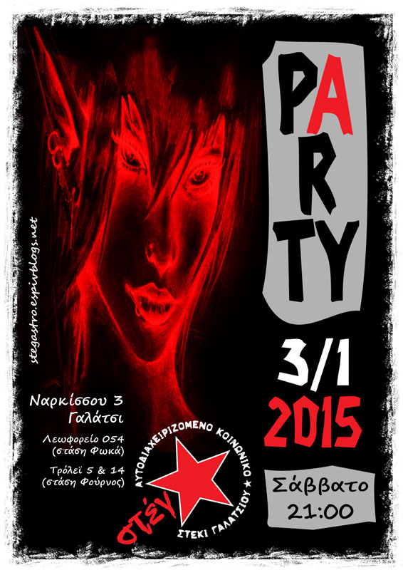 party2015