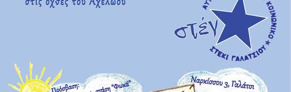 Παράσταση κουκλοθέατρου από την κουκλ. ομάδα από την Αυτόνομη Συνάντηση Αγώνα στις όχθες του Αχελώου