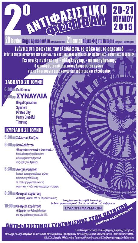 ASP-20150620-festival-poster