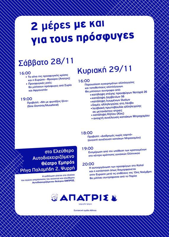 Apatris_ekdilosi_prosfigiko