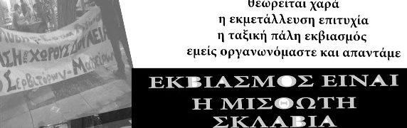 Για τη δίωξη των μελών του Σωματείου Σερβιτόρων Μαγείρων και την ποινικοποίηση του συνδικαλισμού βάσης