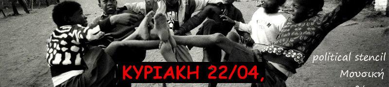 6η αγωνιστική Antifa League στο Άλσος Βεΐκου