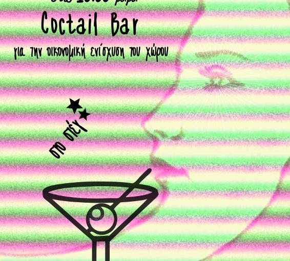Cocktail bar για την οικονομική ενίσχυση του χώρου